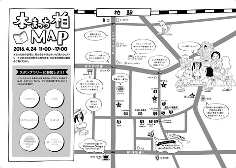 map2016春