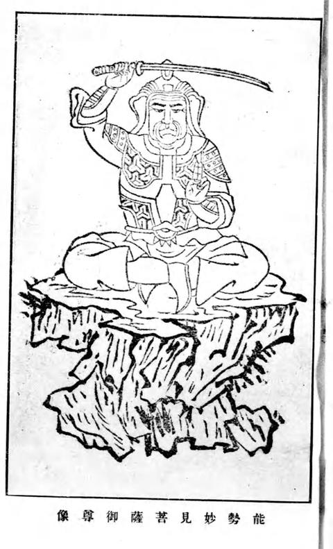 妙見菩薩_(『妙見菩薩信仰論』より)