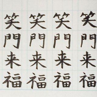 筆ペン練習10