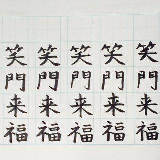 筆ペン練習11