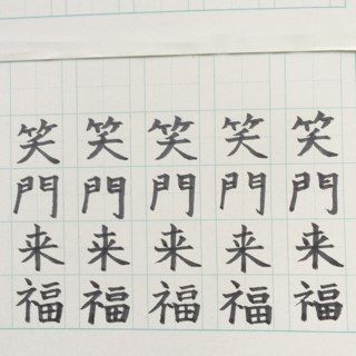 筆ペン練習13
