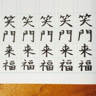 筆ペン練習
