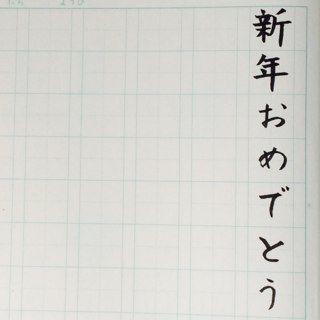 筆ペン練習7