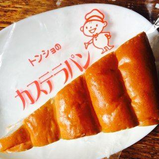カステラパン/頓所製パン