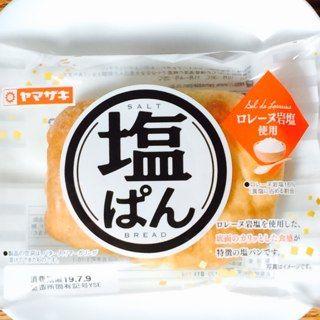 ヤマザキ 塩ぱん ロレーヌ岩塩使用