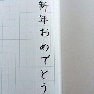 筆ペン練習帳