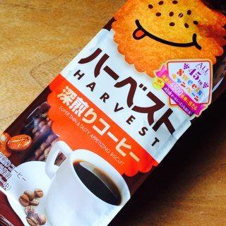 ハーベスト 深煎りコーヒー
