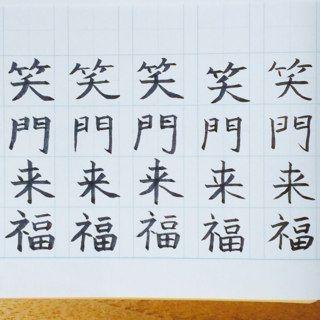 筆ペン練習5