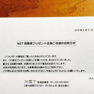 NST視聴者プレゼント当選