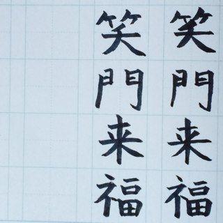 筆ペン練習8