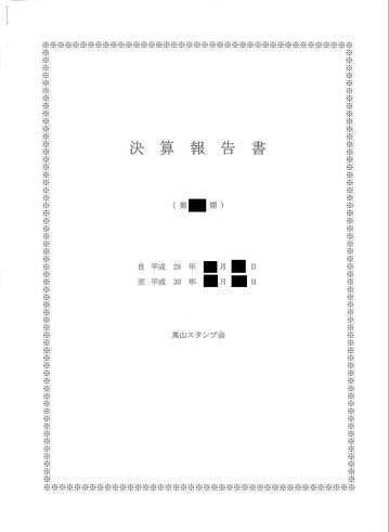 2018.7.9 ドリーム決算