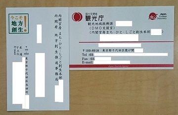 11 内閣官房視察2