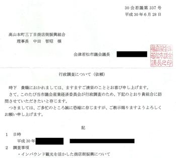 2018.7.2 会津若松市依頼文