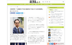 【AERA・朝日出版】古賀茂明氏「安倍首相が平昌五輪を欠席すれば世界中から嘲笑される。日本国民は総理交代を真剣に考えるべき」
