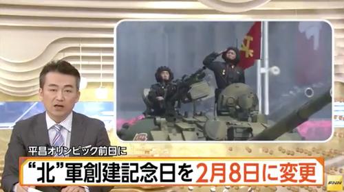 【平昌】北朝鮮、軍創建記念日を五輪開幕前日の2月8日に変更 軍事パレードが行われる可能性