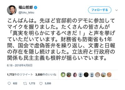 【アホの立民】福山哲郎「官邸前デモに参加しマイクを握りました。皆さん『真実を明らかにするべきだ』と声を挙げていただいています」
