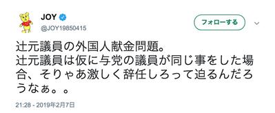 スクリーンショット 2019-02-08 12.42.41