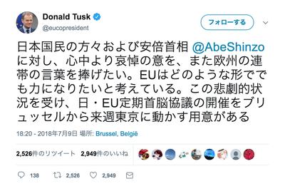 【西日本豪雨】安倍首相の外遊日程、すべて取りやめ 「中止せざるを得ない」★7 ->画像>82枚
