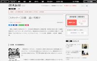 【偽徴用工問題】文大統領「賠償は日本企業の問題だ。韓国政府が前面に立つべきでない」読売が報道