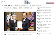 【GJ速報】島根県知事が竹島問題解決へ要望書「国際司法裁判所への単独提訴を」宮腰領土問題担当相に