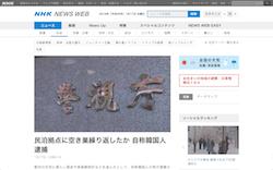 【犯罪】「韓国で窃盗をしすぎてできなくなったので日本に来た」自称韓国人の40歳無職逮捕 民泊拠点に空き巣繰り返したか