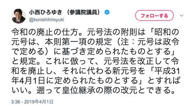 スクリーンショット 2019-04-01 20.56.36