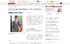 【森友報道】朝日新聞「改ざん前の文書、事前把握認める 菅氏『首相も承知』」⇒ 印象操作だと話題に