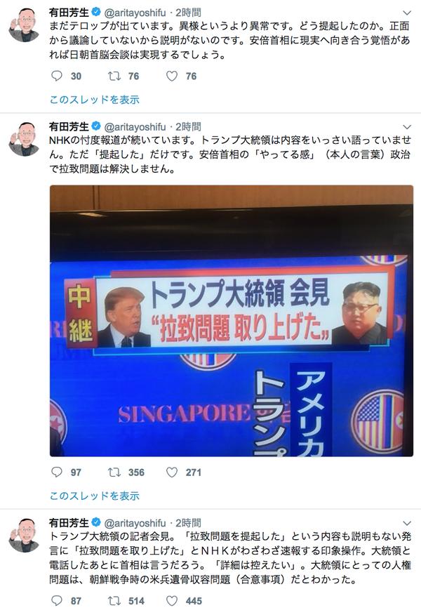 """【立憲民主党】なんか知らんけど、米朝会談の拉致報道で有田ヨシフ先生が大変お苛立ち「""""提起した""""だけ。忖度報道」"""