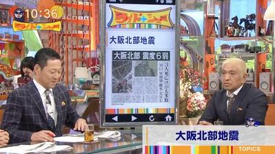 【マスコミ】松本人志、地震被災者の過剰報道に疑問「被害者フルネーム、告別式にカメラ、周囲の人に話...もうやめないか。不愉快」@ワイドナショー(動画)