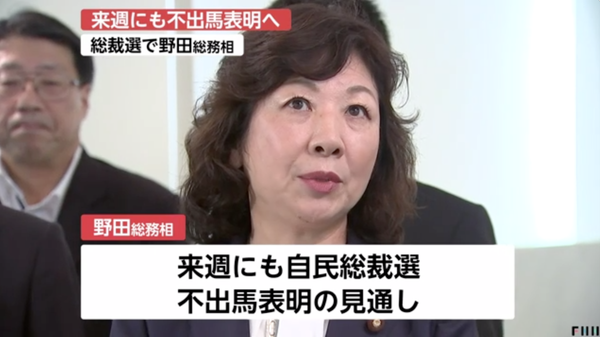 【自民党総裁選】野田総務相、来週にも不出馬表明へ