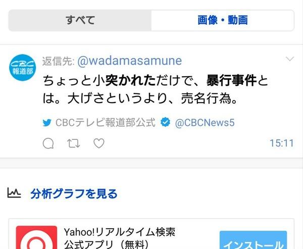 【マスコミ】CBCテレビ報道部公式Twitter「ちょっと小突かれただけで、暴行事件とは。大げさというより、売名行為」自民・和田氏に ⇒ 削除後「不適切な書き込み、現在調査中」