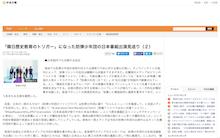 【BTSテレビ出演中止】韓国野党「日本政府の放送掌握を通した韓流殺しは世界的な嘲弄の対象」「日本の破廉恥、底なし」「日本が戦犯国であることを世界にさらに広報」