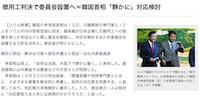 【偽徴用工判決】韓国首相、今さら日韓関係の専門家らを招き意見聴取