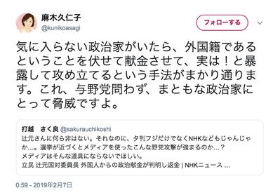【辻元氏に外国人献金】麻木久仁子さん「気に入らない政治家がいたら、外国籍ということを伏せて献金させて、実は!と暴露する手法がまかり通る。与野党問わず脅威」