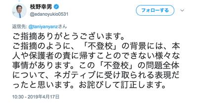 スクリーンショット 2019-04-17 13.40.23