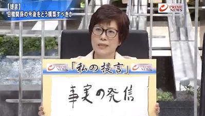 【偽徴用工判決】呉善花教授「(台湾との違い問われ)国民性の違い」「日本統治の事実...韓国は学ぶ自由、日本は発信」@プライムニュース(動画)