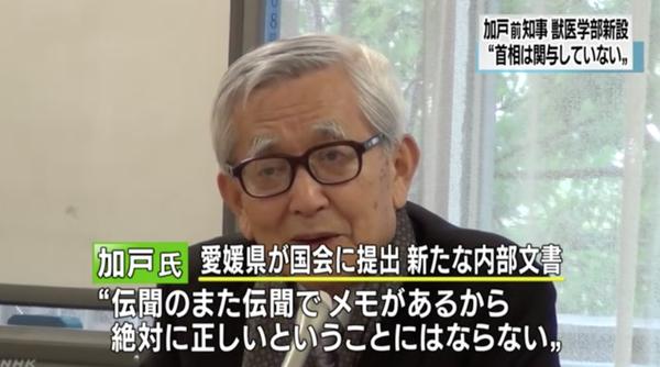 """【加計】加戸前愛媛県知事、""""文書の信憑性疑問"""" 「たぶん、伝聞の伝聞」「総理は冷たい対応だった。忖度した欠片もなく、逆忖度ではというくらい厳しいハードル」"""