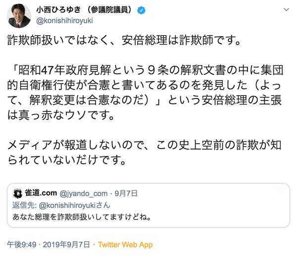 スクリーンショット 2019-09-08 20.36.22