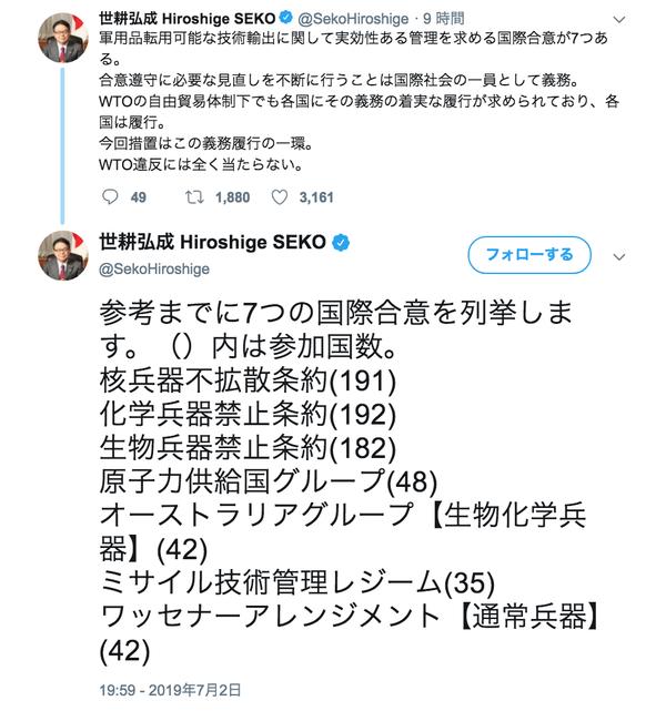 スクリーンショット 2019-07-03 20.48.28