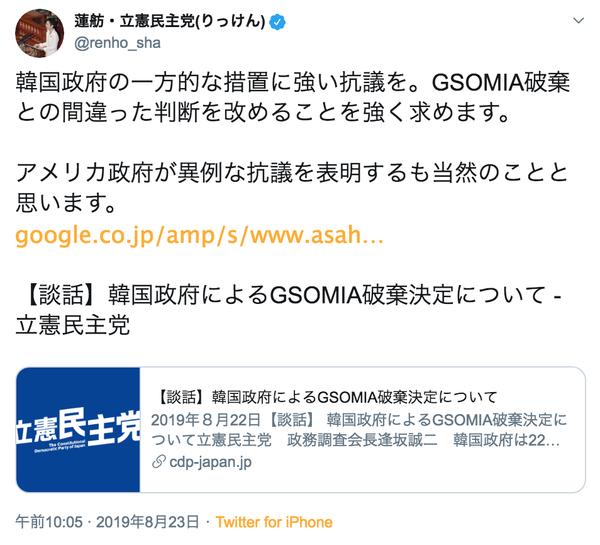 スクリーンショット 2019-08-24 1.29.34