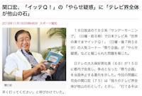 【イッテQ疑惑】TBSサンモニ・関口宏氏「我々のテレビ界全体が他山の石として」と示し、「打てる手は早く打って」と呼びかけ
