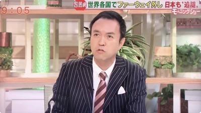 【ファーウェイ排除】玉川徹氏「もし中国がアジアの覇権国になった時に日本はどうするんだと。米中とも上手くというやり方でここは分からない。選択を迫られる」(動画)