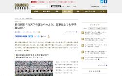 【熱中症】朝日新聞「炎天下の運動やめよう」記事 でも甲子園は別?ダブルスタンダードがネットで物議を醸す