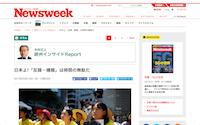 【Newsweek】元産経記者コラム「日本よ『反韓・嫌韓』は時間の無駄だ 〜 偏狭なナショナリズムのサイクルから抜け出せなくなる」