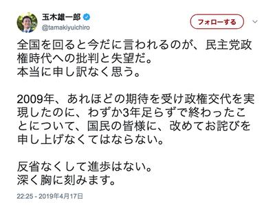 スクリーンショット 2019-04-18 10.47.48