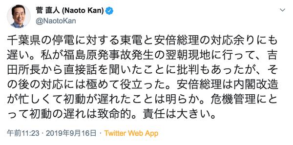 【千葉停電】菅直人元首相「私が原発事故翌朝には現地に行った。安倍総理は内閣改造が忙しくて初動が遅れたことは明らか。責任は大きい」