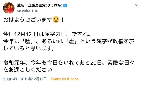 スクリーンショット 2019-12-15 0.48.58