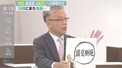 【偽徴用工判決】フジ・平井文夫解説員「今後新たな裁判で日本企業が差し押さえをされた場合、日韓関係は破綻。事実上(断交に)なっちゃう」(動画)