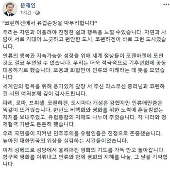 【外交の天才】韓国・文大統領、欧州歴訪の成果について「韓半島の非核化と平和のための努力に揺るぎない支持を送ってくれた」
