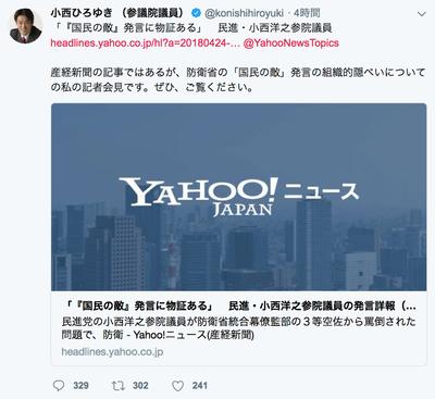 【民進党】小西洋之「『国民の敵』発言に物証ある」防衛省の調査を「組織的隠ぺい」と批判